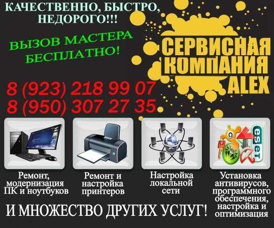 Ремонт ПК, ноутбуков, заправка картриджей и многое другое