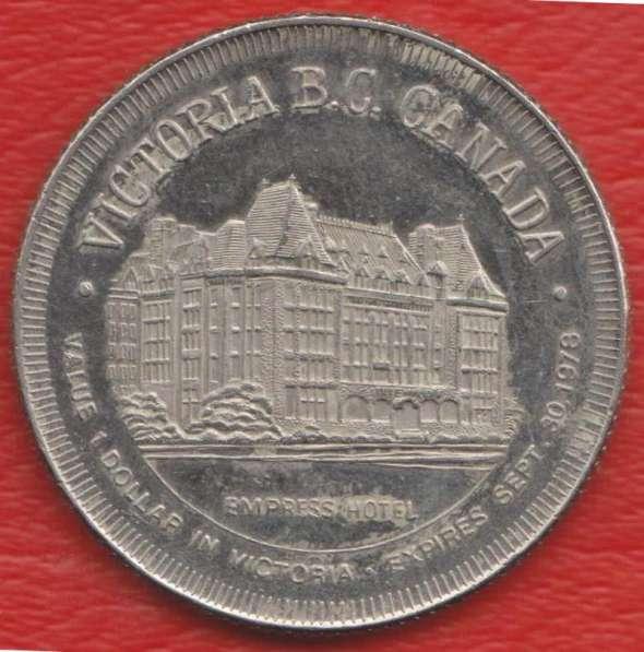 Жетон Канада 1 доллар 1978 Виктория город садов