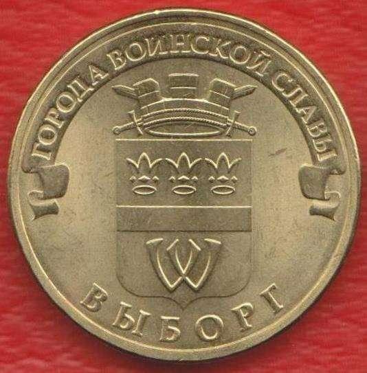 Выборг 10 рублей 2014 г. ГВС