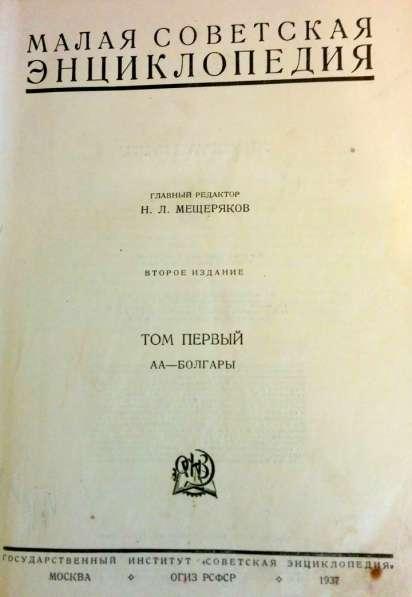 Малая Советская Энциклопедия выпуск 1937 г, 11 томов