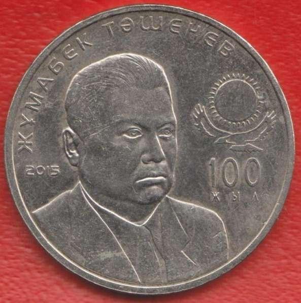 Казахстан 50 тенге 2015 г. Ташенев