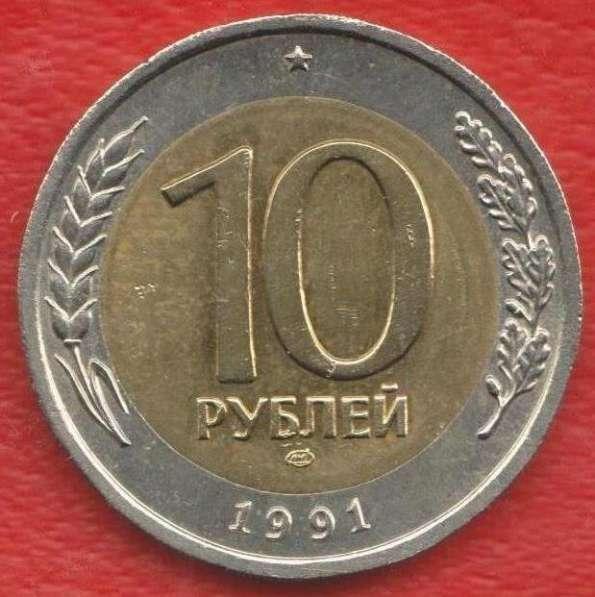 СССР 10 рублей 1991 г. ГКЧП ЛМД