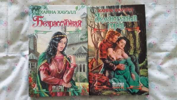 Ханна Хауэлл - 2 книги.