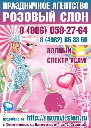 Тамада ведущие на свадьбу Солнечногорск Зеленоград Клин Москва