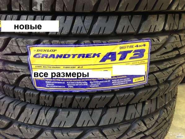 Новые комплекты Dunlop ат3 225/65 r17