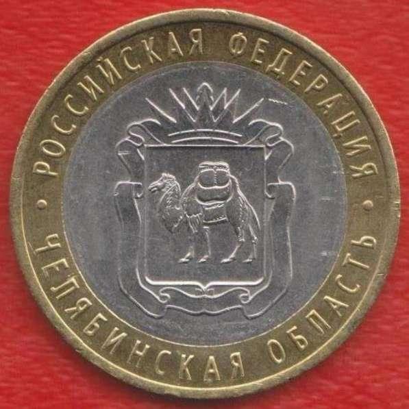 10 рублей 2014 г. СПМД Челябинская область