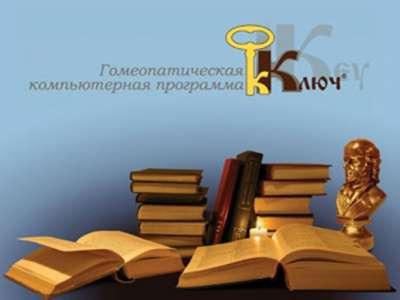 Гомеопатическая программа Ключ, Пересвет