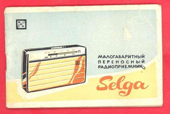 Радиоприемник Селга Selga Описание инструкция паспорт