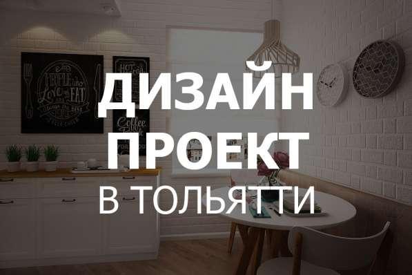 Дизайн интерьера, пробный эскиз бесплатно