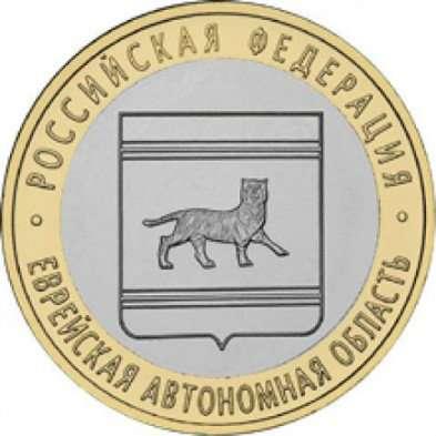 Монета 10 Рублей 2009 год Еврейская Автономная Область ММД