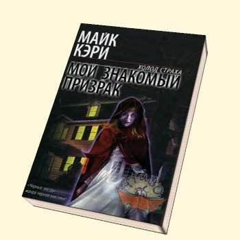Книга Майк Кэри