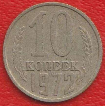 СССР 10 копеек 1972 г