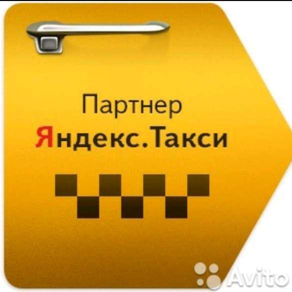 Работа в Яндекс такси