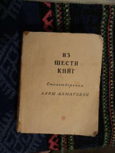 "Ахматова А.1940г""Из шести книг: Ст"