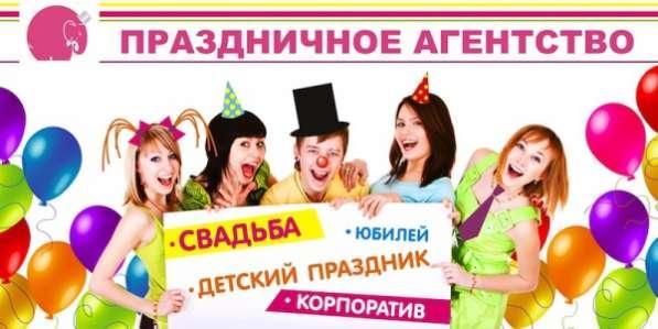 """Праздничное агентство """"Розовый слон"""""""
