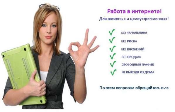 Работа на дому 2-3 часа в день без вложений Подробнее на RA