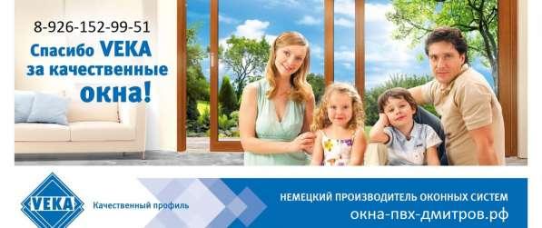 Окна пвх Veka в Дмитрове