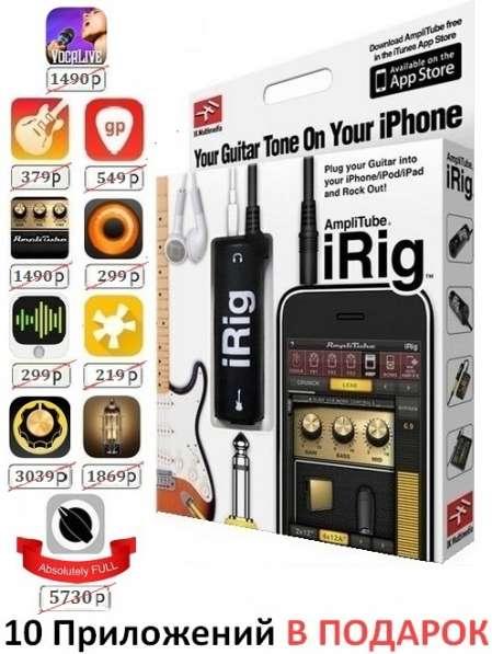 IRig + 10 платных приложений в подарок
