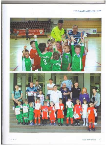 Впервые в России футбол с 2 лет экипировка в Лесном Городке фото 11