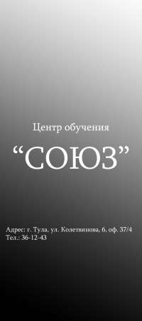 Курс «Офис-менеджер» в центре «Союз»
