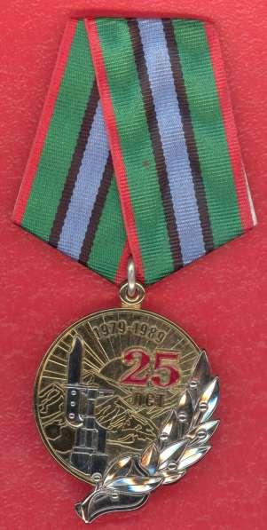 Россия знак 25 лет вывода войск из Афганистана