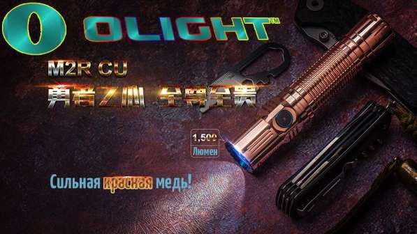 Olight Медный фонарик — Olight M2R CU Warrior (тактический, аккумуляторный фонарь) в Москве фото 6