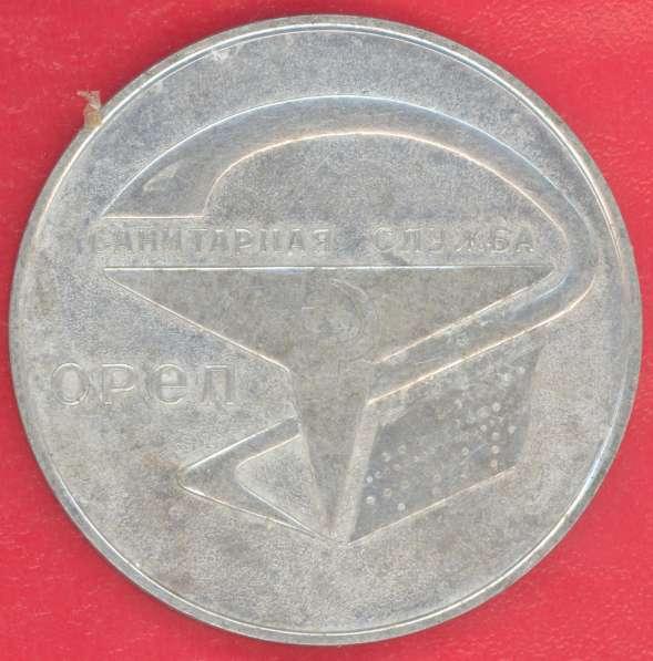 Орел 60 лет Санитарная служба 1982 г. Алюминий