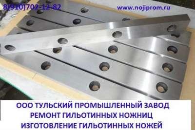 Изготовление гильотинных ножей 625х60х25