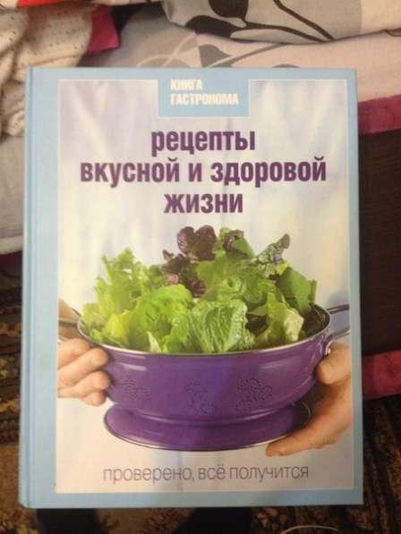 """Книга """"Рецепты вкусной и здоровой жизни"""""""