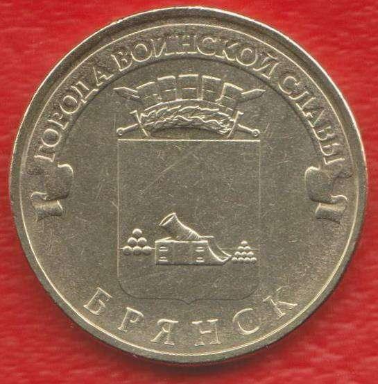 10 рублей 2013 Брянск ГВС