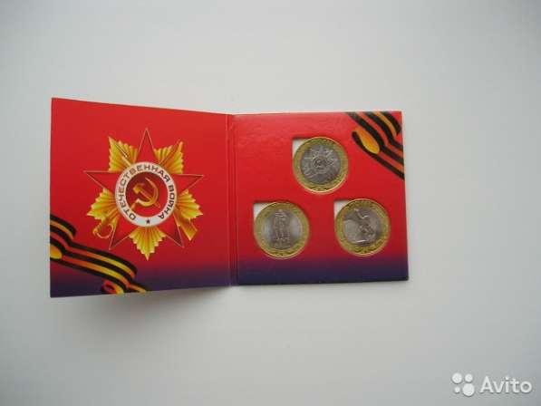 Набор монет 70 лет победы в вов. 2015г