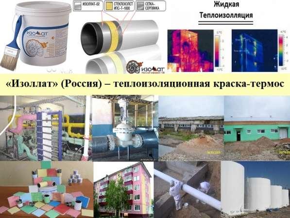 На теплоизоляционные материалы системы «Изоллат»(Россия)