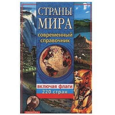 Энциклопедии, словари, справочники в Липецке фото 7