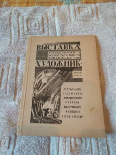 Выставка кооперативного тов-ва 1931г