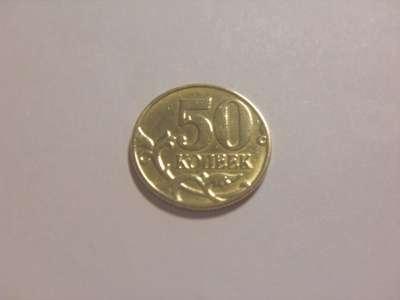 Монета 50 Копеек 1998 год ММД Россия