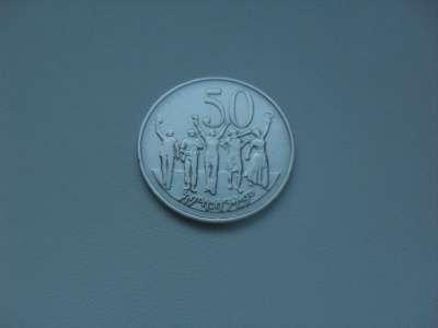 Монета 50 Сантимов 1977 год Эфиопия