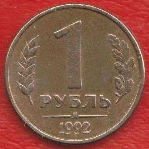 Россия 1 рубль 1992 г. Л № 1