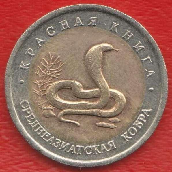 Россия 10 рублей 1992 г. Красная Книга Кобра оригинал №2