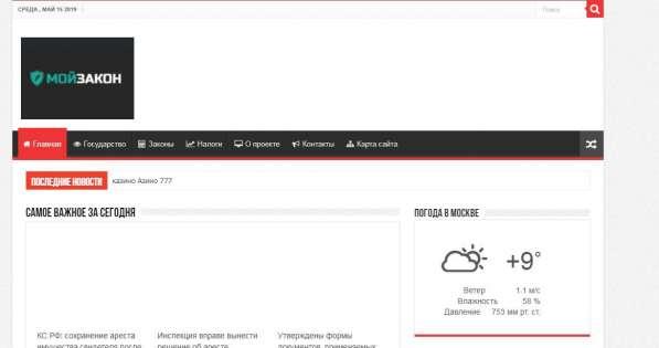 Готовый сайт - заработок в Красноярске фото 3