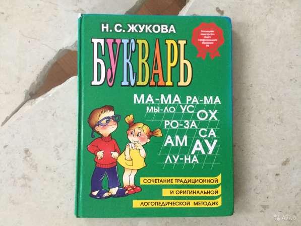 Букварь. Жукова Н. С. Обучение чтению в Москве фото 3