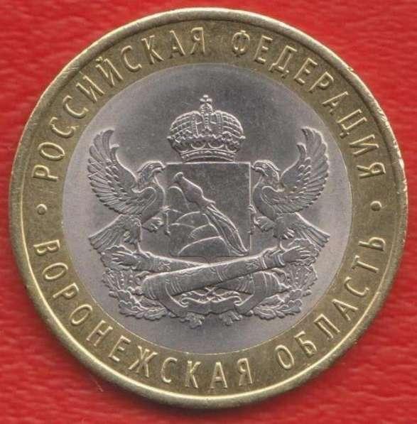 10 рублей 2011 СПМД Воронежская область