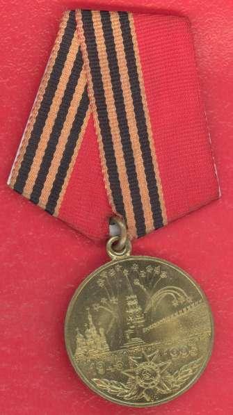 Медаль 50 лет Победы в Великой Отечественной войне ЛМД