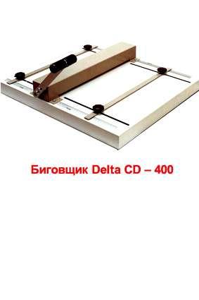 Резак и биговщик (оборудование для мини типографии)