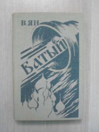 Книга Батый В. Ян 1981