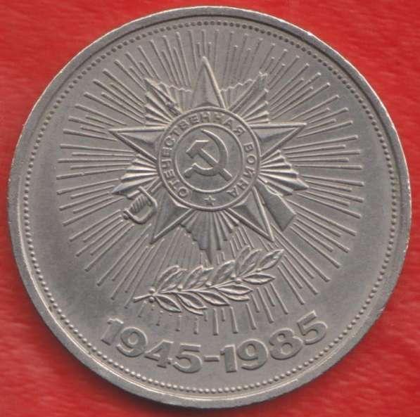 СССР 1 рубль 1985 г 40 лет Победы