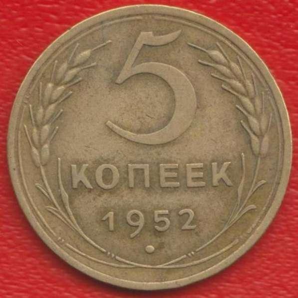 СССР 5 копеек 1952 г