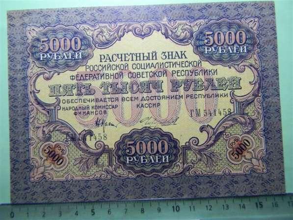 Расчетные знаки РСФСР-1919-1920 годов-7 штук