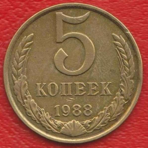 СССР 5 копеек 1988 г.