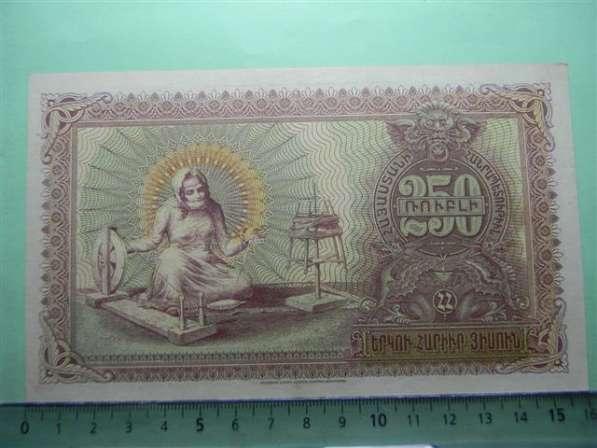 Банкноты Республики Армения (дашнаки) 1919г., 3 шт