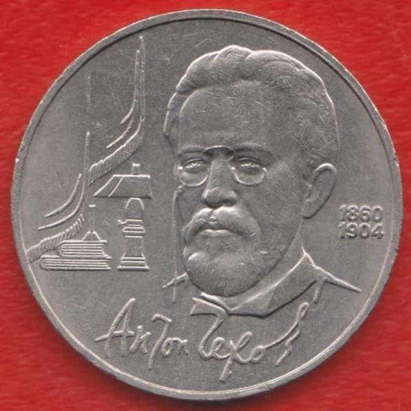 СССР 1 рубль 1990 г. Чехов